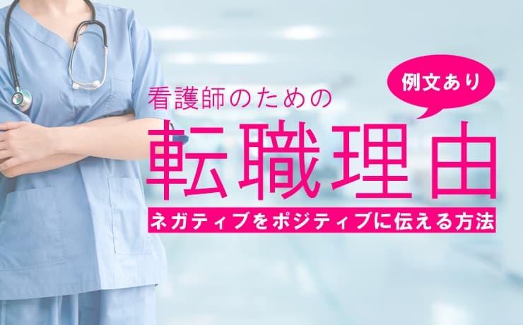 看護師 転職理由