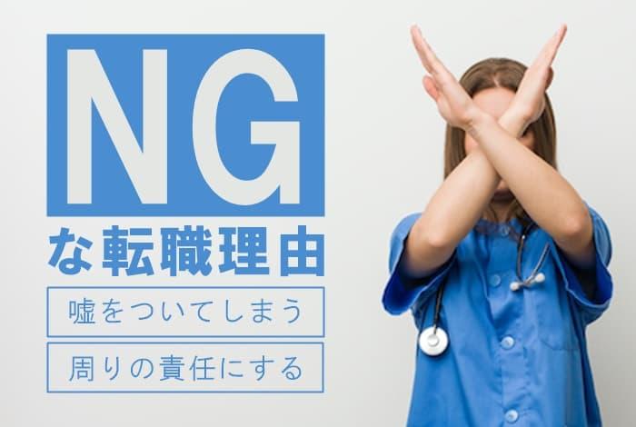 こんな伝え方はNG!看護師の転職理由