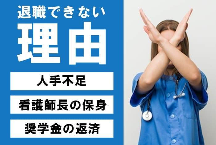 看護師が退職できない3つの理由