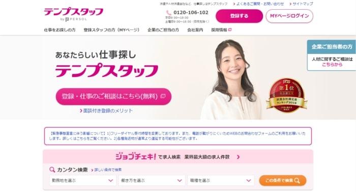 【福利厚生が魅力】テンプスタッフ