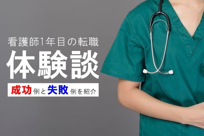 看護師転職の体験談:1年目看護師の成功例と失敗例
