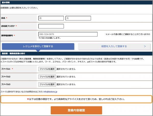 コトラのサービス登録
