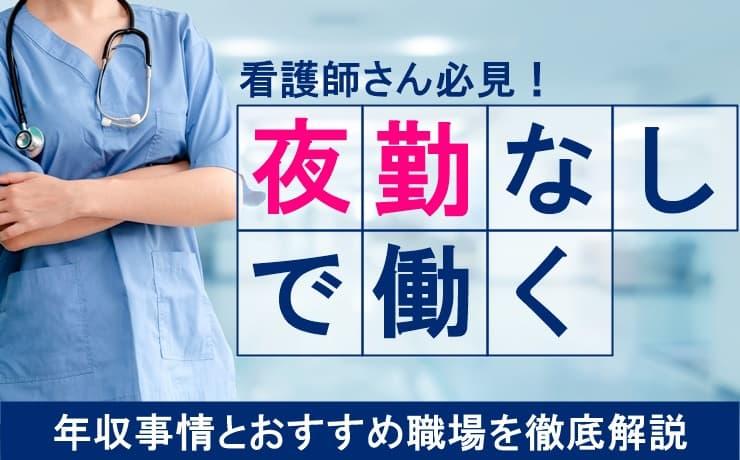 夜勤なしで働きたい看護師さんへ|年収事情・おすすめ職場を徹底解説!