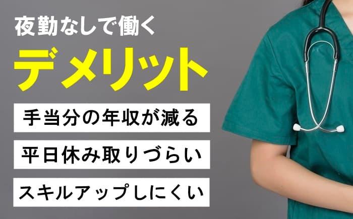看護師が「夜勤なし」「日勤のみ」の働き方を選ぶデメリット