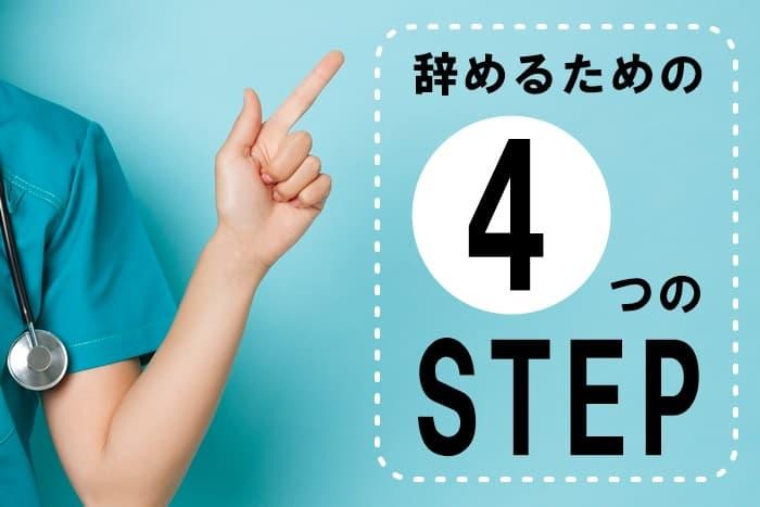 看護師を辞めるための4つのステップ