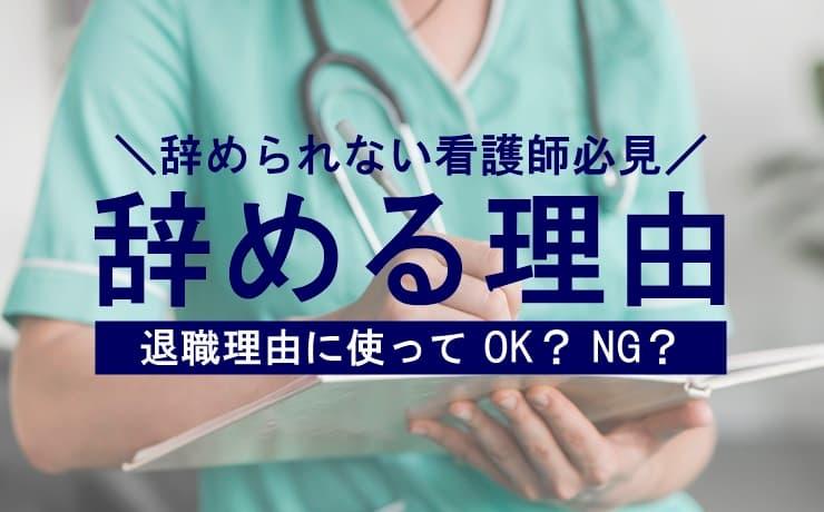 看護師の辞める理由を多い順で紹介!適切な退職理由を見つけよう