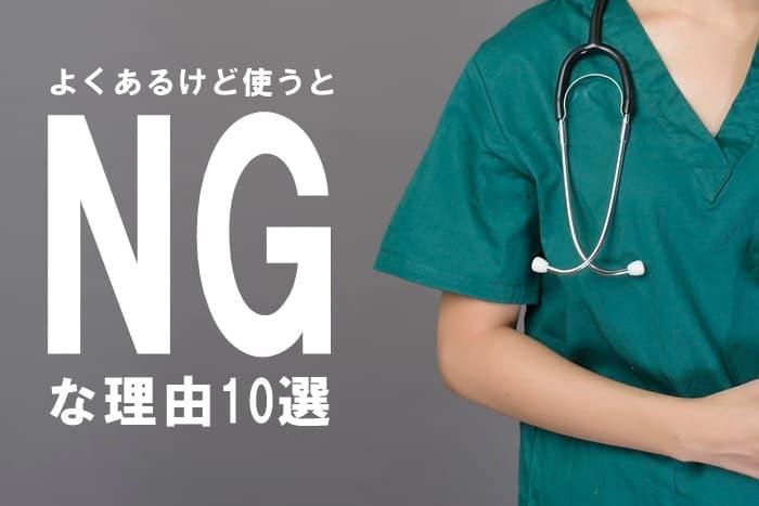 よくあるけどNGな看護師を辞める理由10選