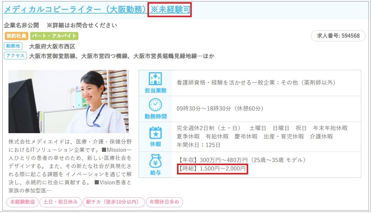 大阪の医療系コピーライターの求人
