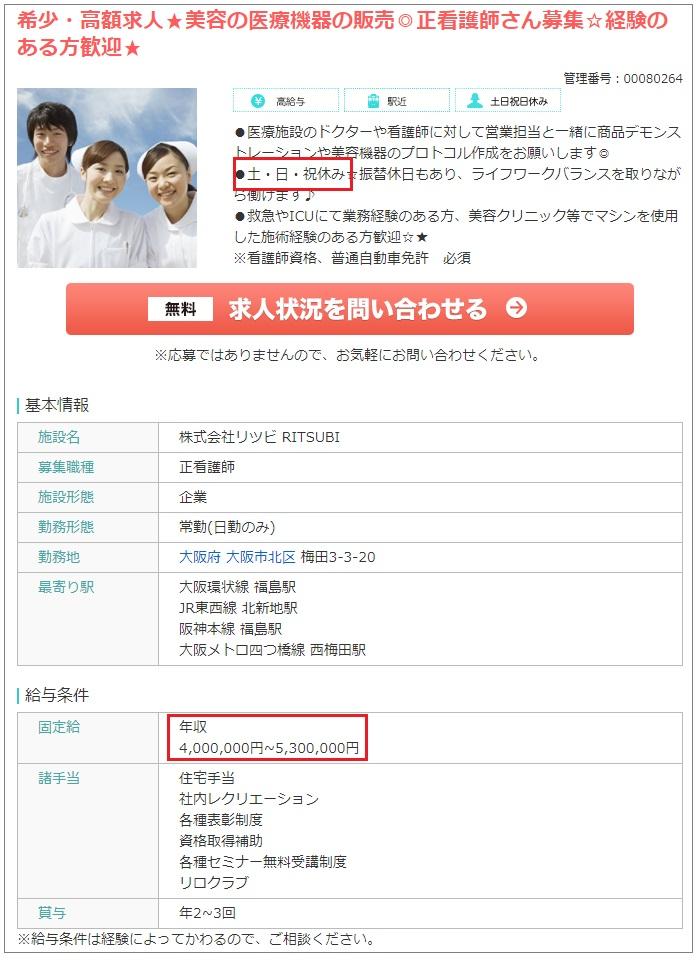 大阪市の医療機器メーカーの求人