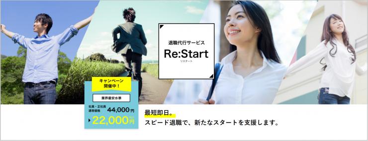 利用前に確認!退職代行Re:Start (リスタート) のメリットと注意点