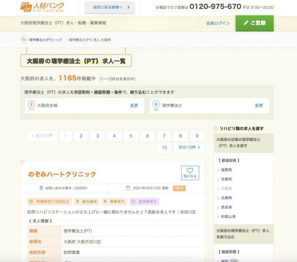 PTOT人材バンク 求人検索画面