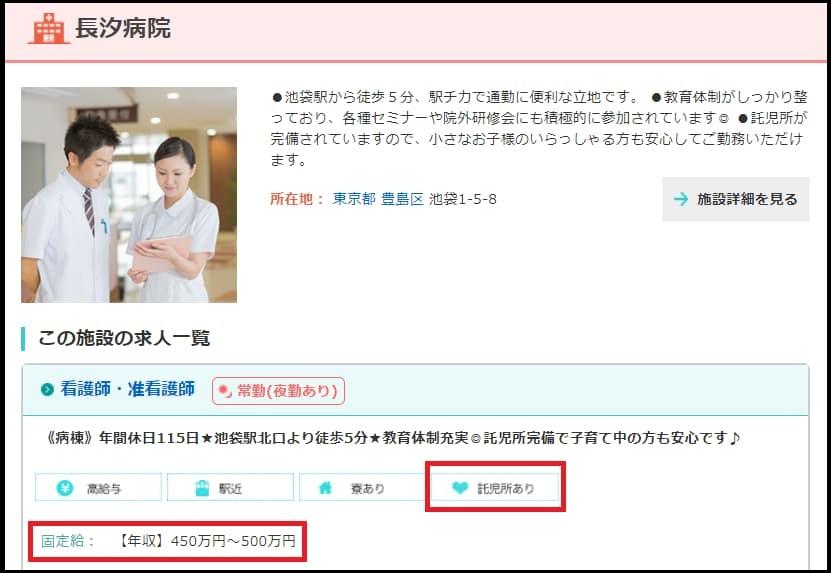 東京都豊島区の24時間対応の託児所がある病院求人