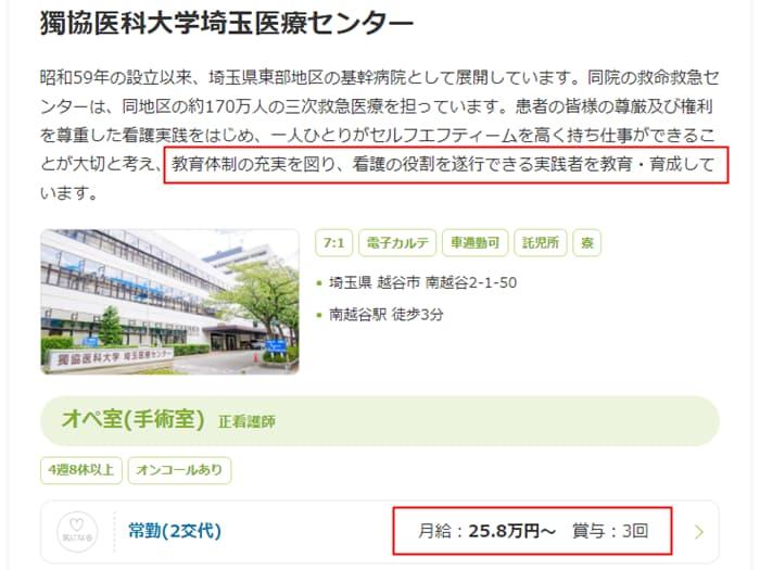 教育体制が整った病院の求人0504