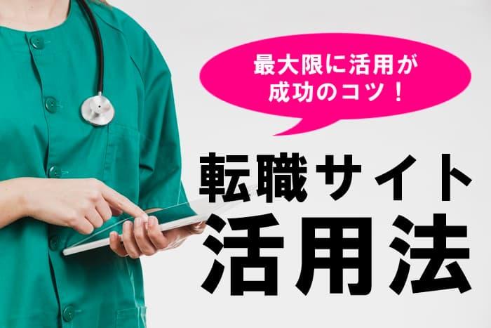 看護師5年目で転職サイトを活用して成功する6つコツ