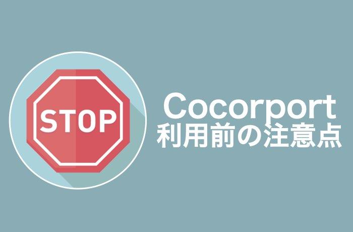 Cocorportの全注意点