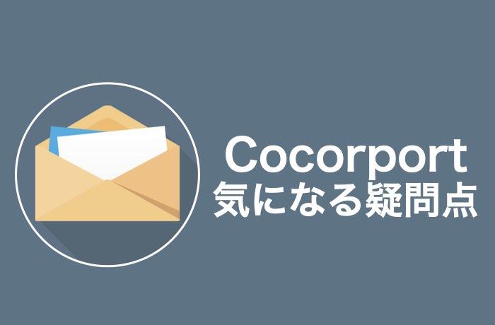 Cocorportの気になる疑問点を全て解決