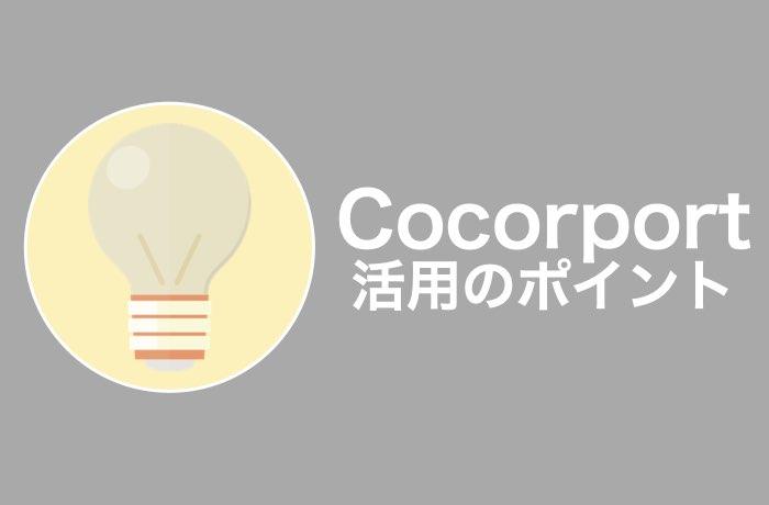 Cocorportで就職を成功させる3つのポイント