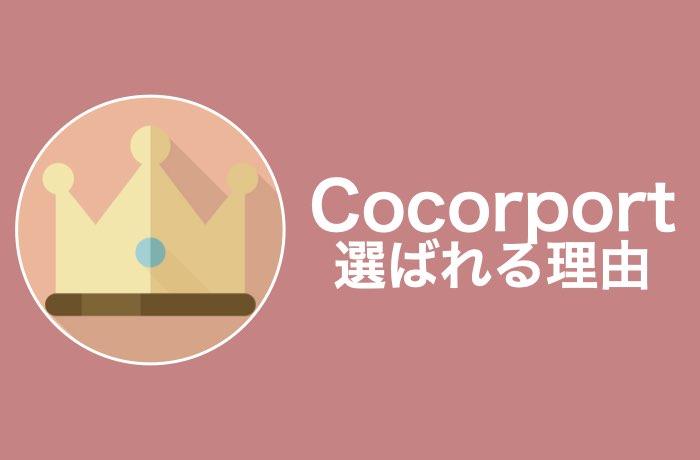 Cocorportが選ばれる3つの理由