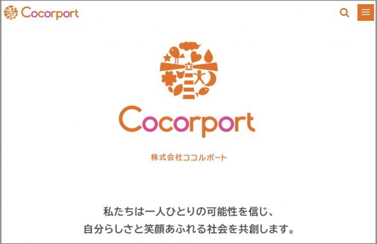 【結論】Cocorportはこんな人におすすめ
