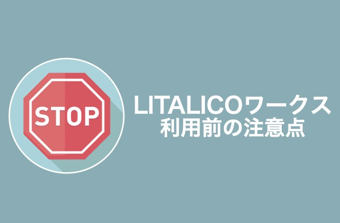 LITALICOワークスの全注意点