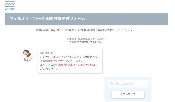 公式サイトの登録 個人情報の入力
