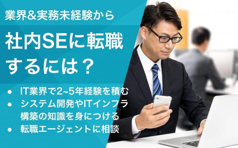 業界&実務未経験から社内SEに転職 するには?IT業界で2~5年経験を積む システム開発やITインフラ構築の知識を身につける 転職エージェントに相談