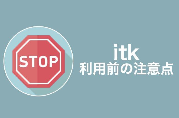 itk(アイティーケー)の全注意点
