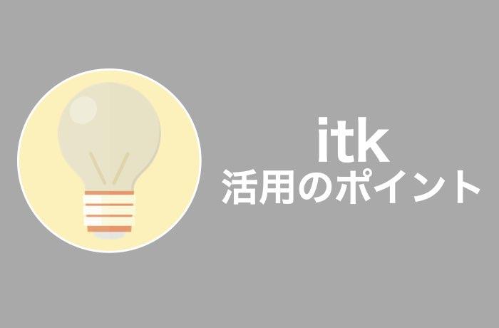 itk(アイティーケー)で転職を成功させる3つのポイント