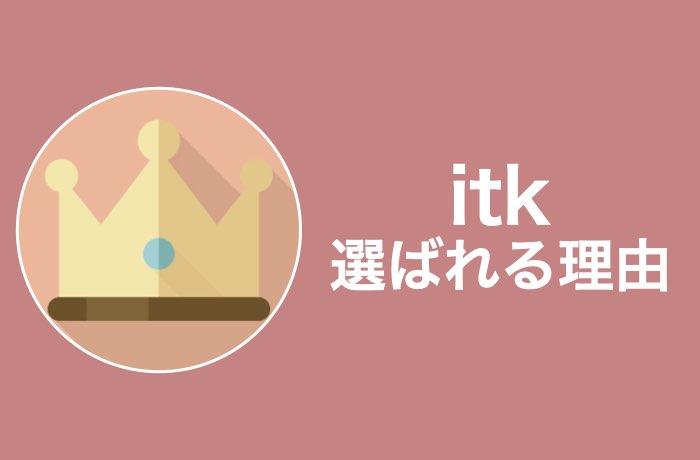 itk(アイティーケー)が選ばれる3つの理由