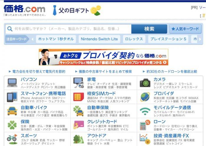 カカクコムの事業内容(価格.com)