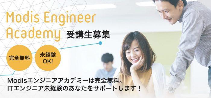 modis engineer