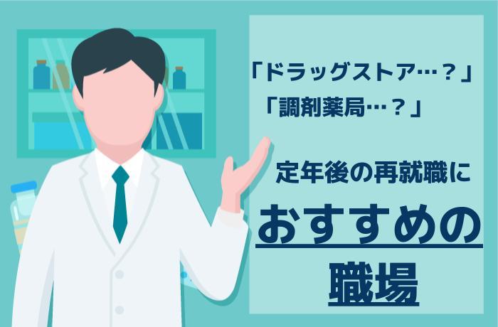【必見】定年後の60代薬剤師におすすめの職場と求人例