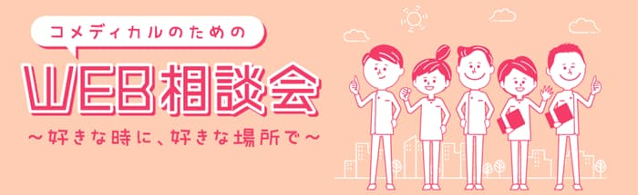 マイナビコメディカルWeb相談会