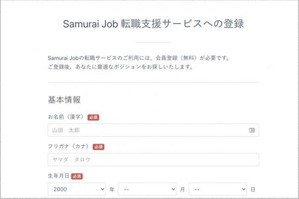samurai jobに登録して求人に応募するまでの流れ