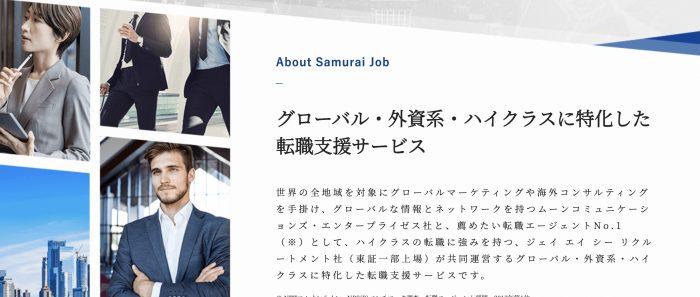 Samurai job 評判