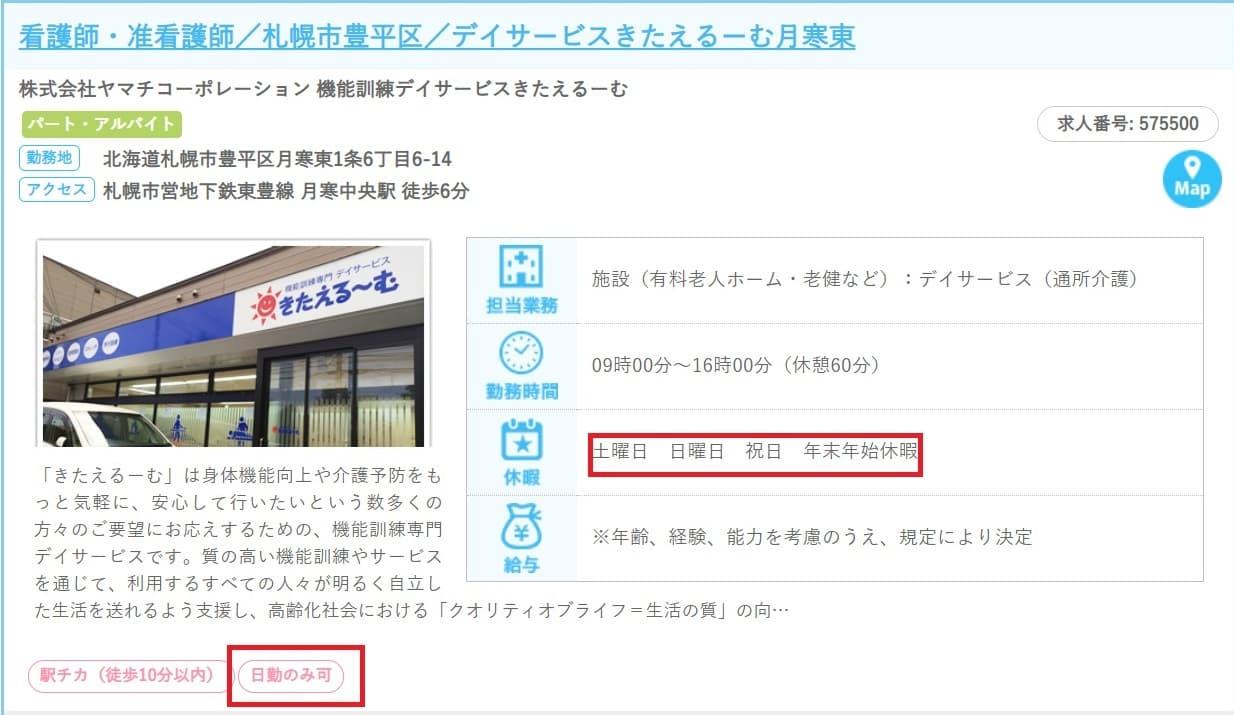 札幌のデイサービス求人