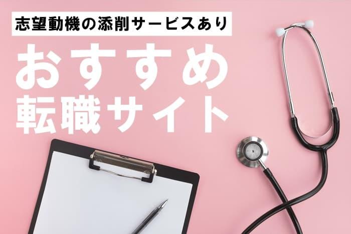 整形外科への志望動機添削におすすめの看護師転職サイト3選