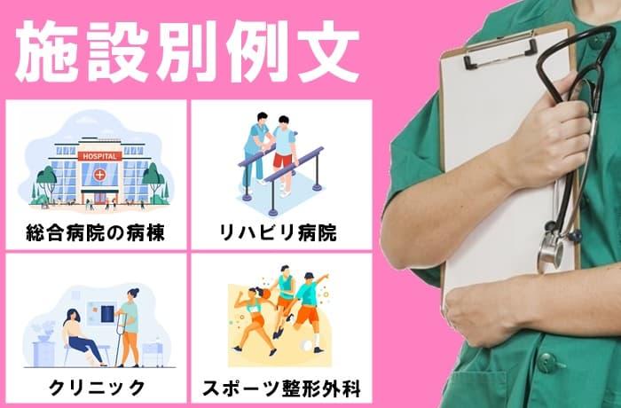 【施設別】整形外科未経験看護師の志望動機例文