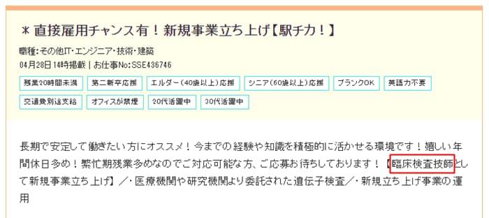 スタッフサービス0525001