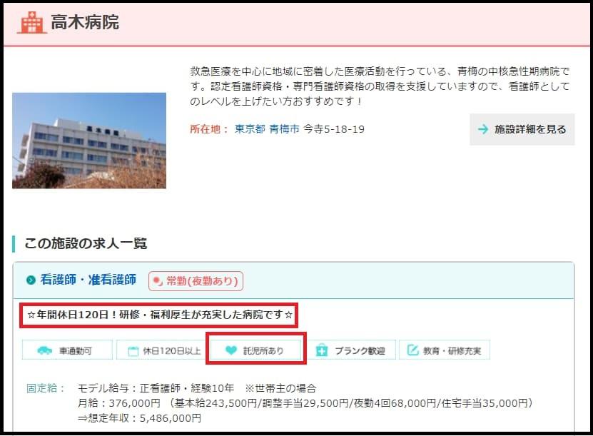 東京で高収入可の託児所つき看護師求人