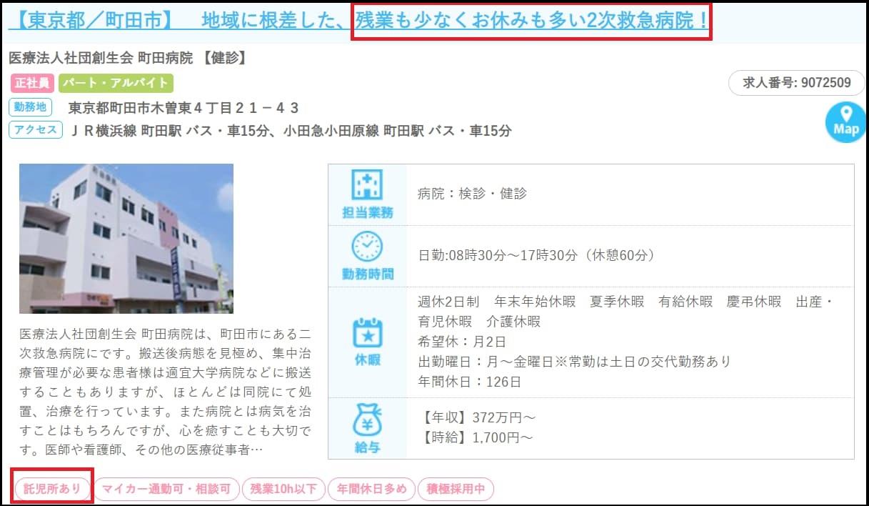 町田市の二次救急病院の健診求人