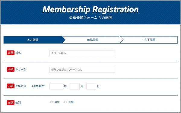 スポナビキャリアの登録フォーム