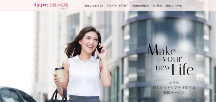 「type女性の転職エージェント」
