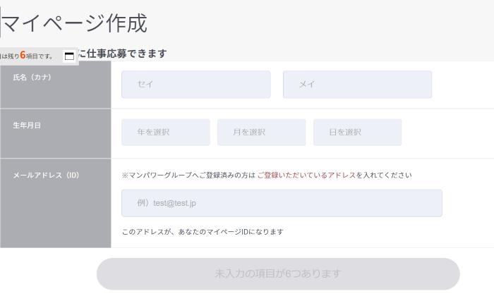 公式ホームページから登録する