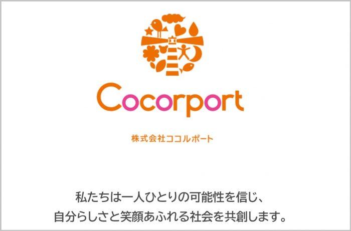 様々な障がいを幅広くサポートするCocorport