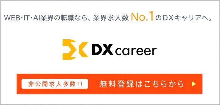 【まずは確認】DXキャリアはこんなサービス!