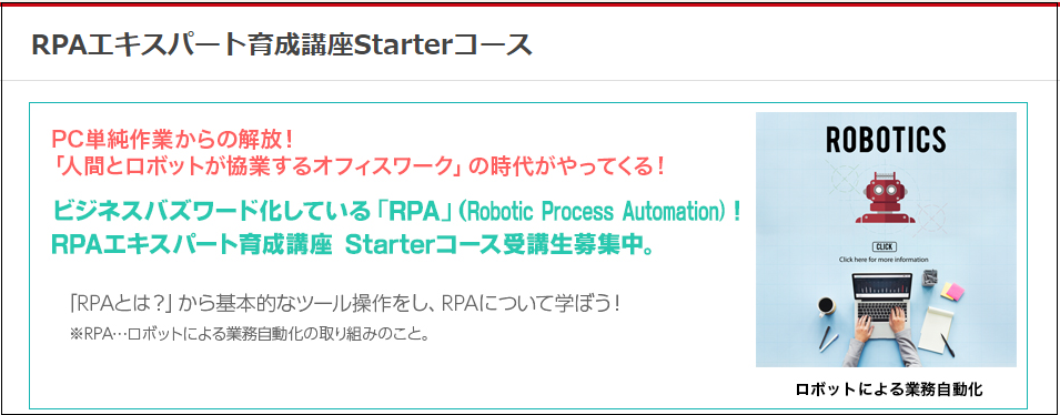 RPA_パソナ_セミナー