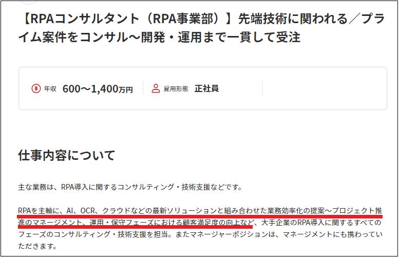 RPA_求人例