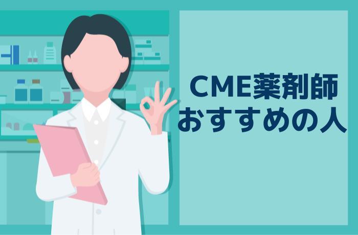 【結論】CME薬剤師はこんな人におすすめ