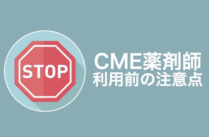 CME薬剤師の注意点